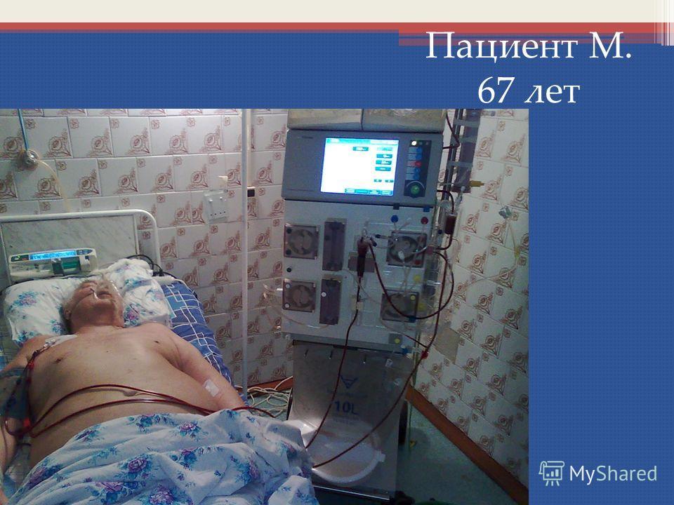 Пациент М. 67 лет