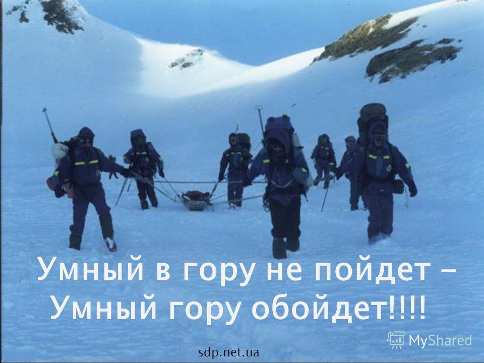 Умный в гору не пойдет - Умный гору обойдет!!!! sdp.net.ua