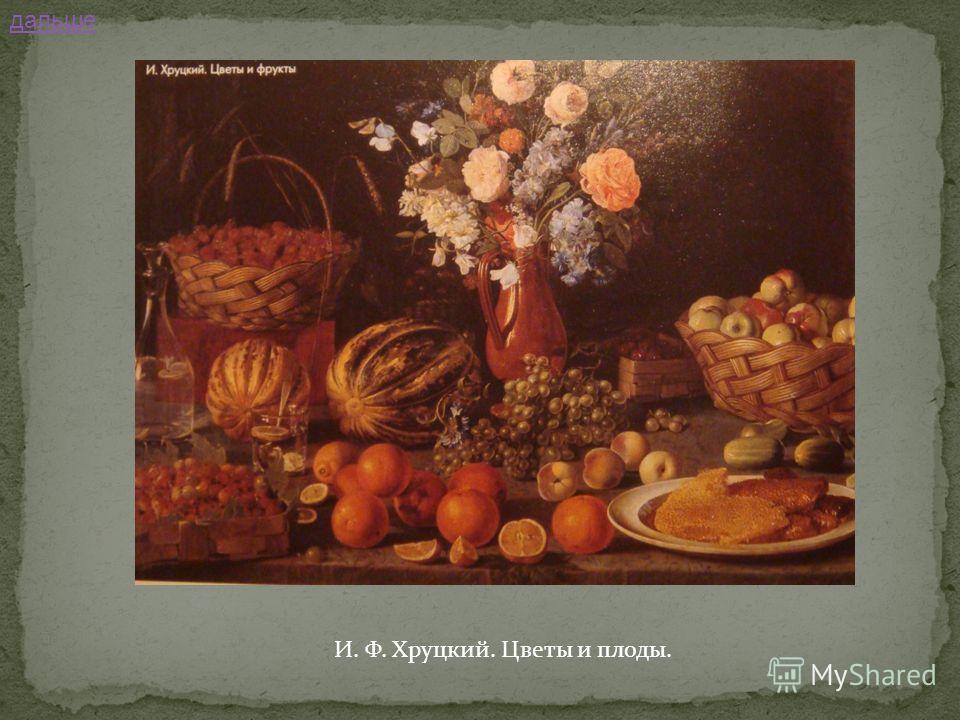 И. Ф. Хруцкий. Цветы и плоды. дальше