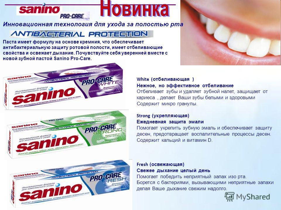 White (отбеливающая ) Нежное, но эффективное отбеливание Отбеливает зубы и удаляет зубной налет, защищает от кариеса, делает Ваши зубы белыми и здоровыми Содержит микро гранулы. Strong (укрепляющая) Ежедневная защита эмали Помогает укрепить зубную эм