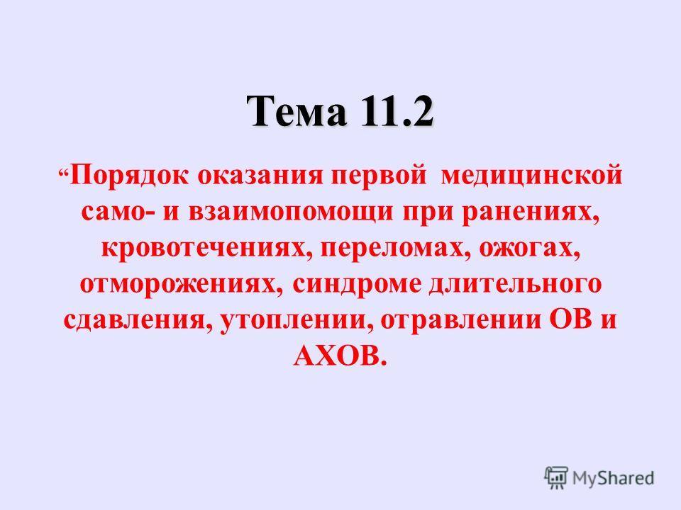 Тема 11.2 Порядок оказания