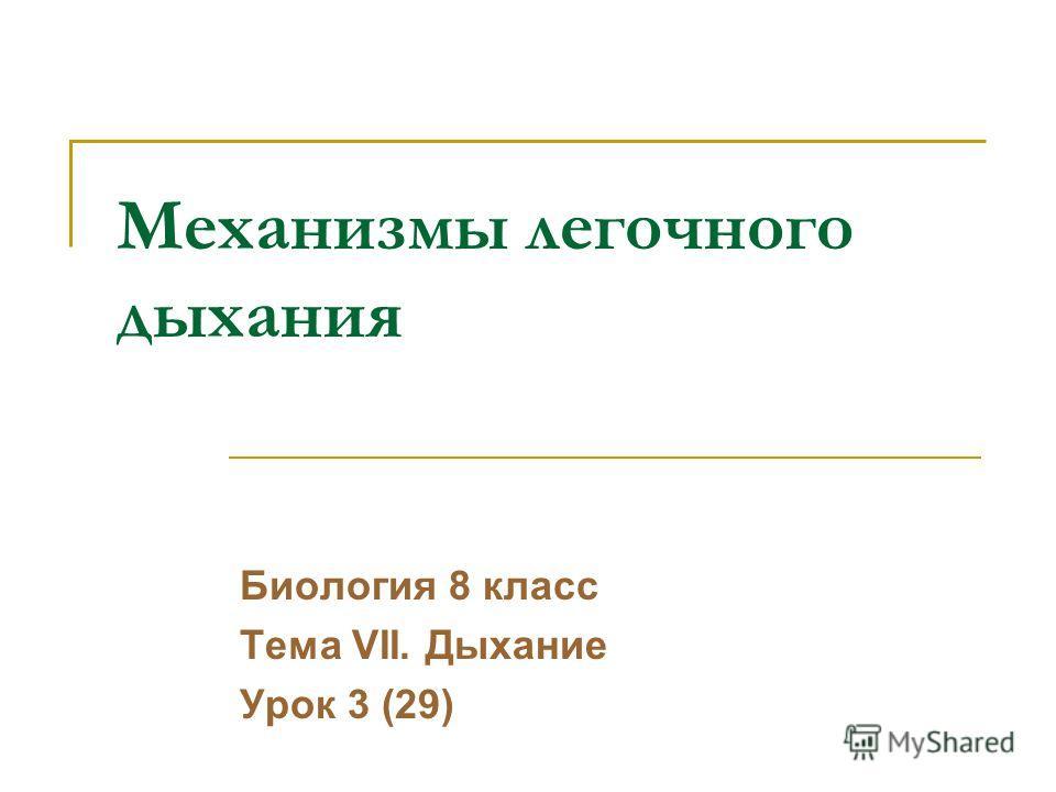 Механизмы легочного дыхания Биология 8 класс Тема VII. Дыхание Урок 3 (29)