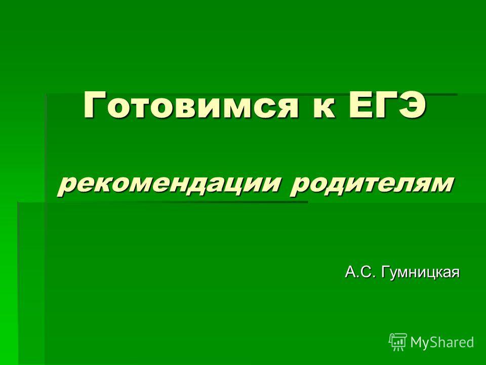 Готовимся к ЕГЭ рекомендации родителям А.С. Гумницкая