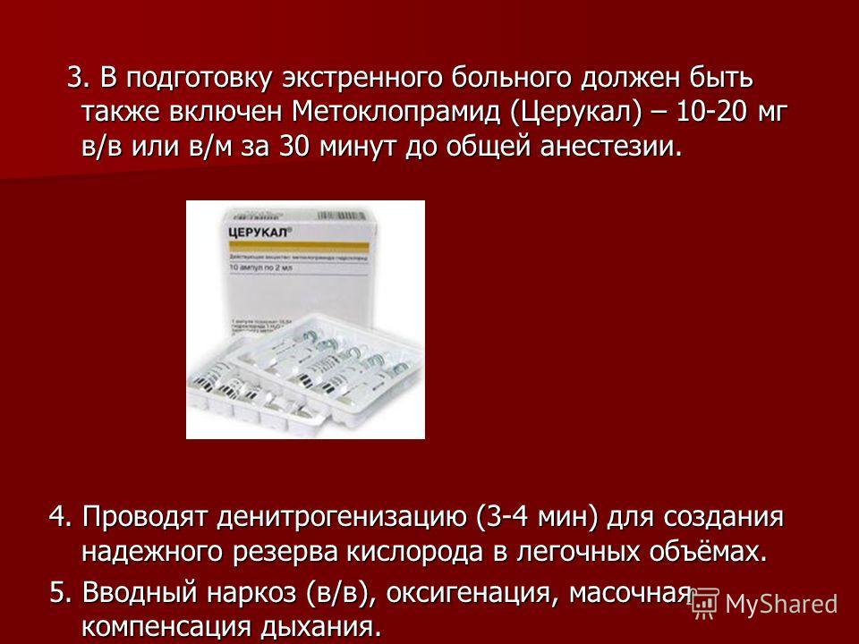 3. В подготовку экстренного больного должен быть также включен Метоклопрамид (Церукал) – 10-20 мг в/в или в/м за 30 минут до общей анестезии. 3. В подготовку экстренного больного должен быть также включен Метоклопрамид (Церукал) – 10-20 мг в/в или в/