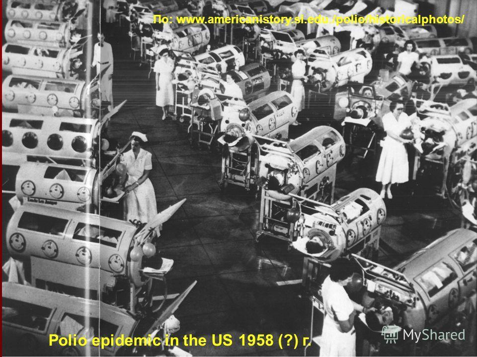 Polio epidemic in the US 1958 (?) г. По: www.americanistory.si.edu./polio/historicalphotos/