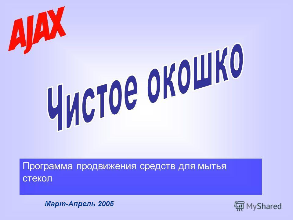 Программа продвижения средств для мытья стекол Март-Апрель 2005