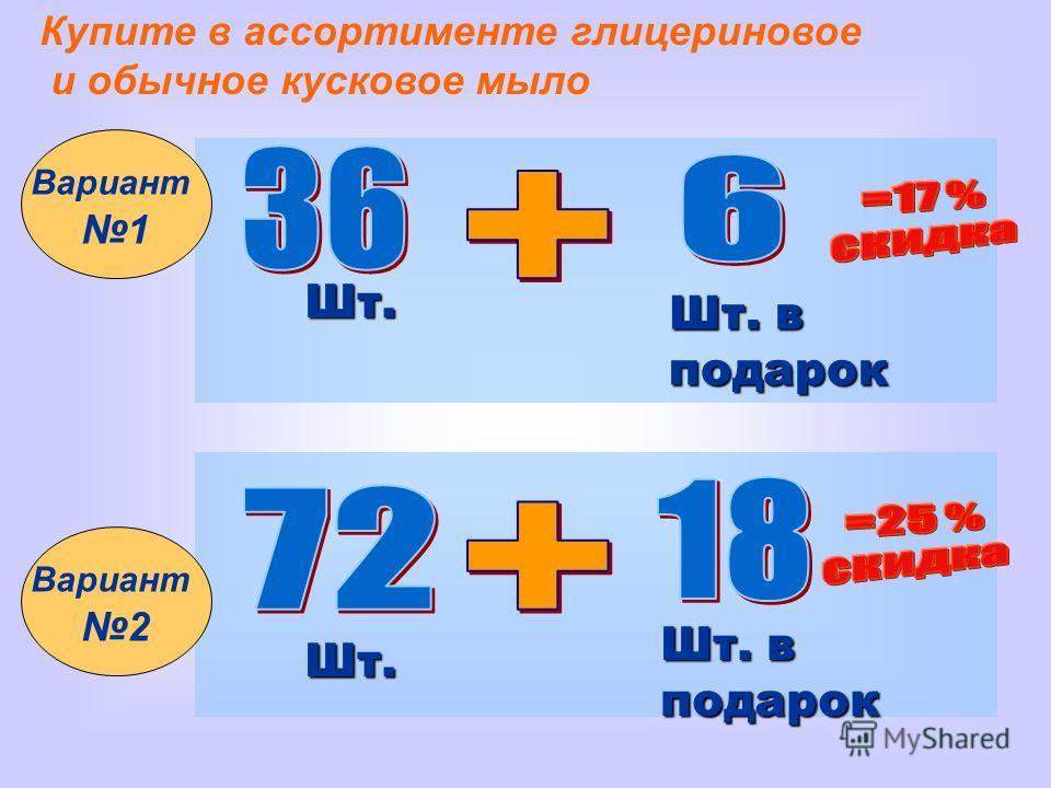 Вариант 1 Купите в ассортименте глицериновое и обычное кусковое мыло Вариант 2 Шт. Шт. в подарок Шт. подарок