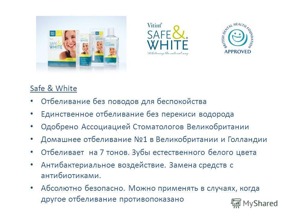 Safe & White Отбеливание без поводов для беспокойства Единственное отбеливание без перекиси водорода Одобрено Ассоциацией Стоматологов Великобритании Домашнее отбеливание 1 в Великобритании и Голландии Отбеливает на 7 тонов. Зубы естественного белого