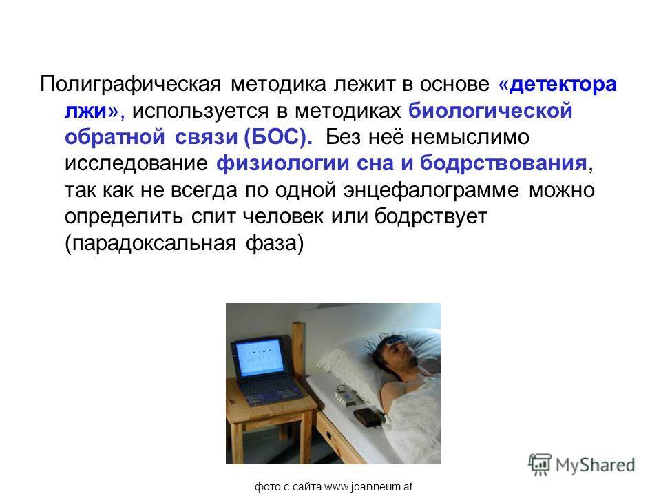 Полиграфическая методика лежит в основе «детектора лжи», используется в методиках биологической обратной связи (БОС). Без неё немыслимо исследование физиологии сна и бодрствования, так как не всегда по одной энцефалограмме можно определить спит челов