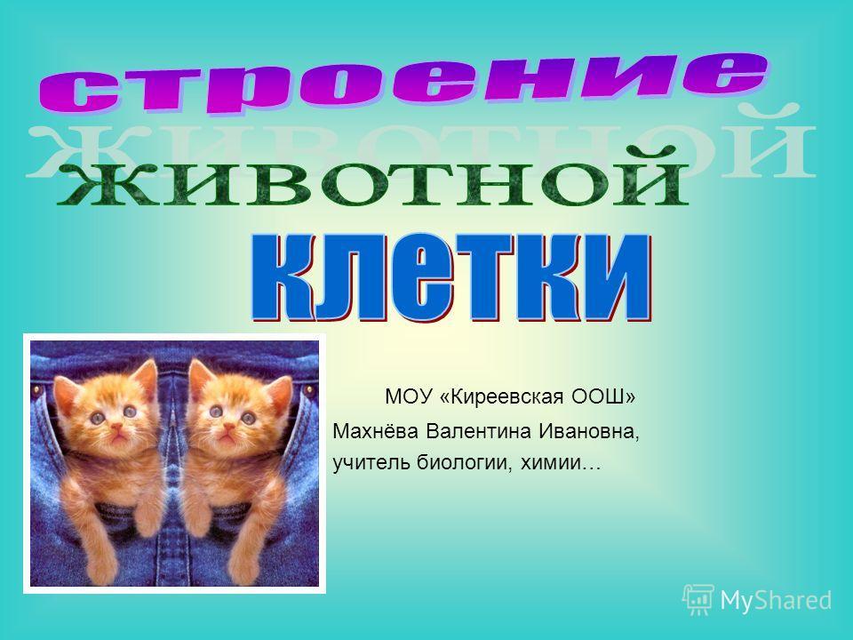 МОУ «Киреевская ООШ» Махнёва Валентина Ивановна, учитель биологии, химии…