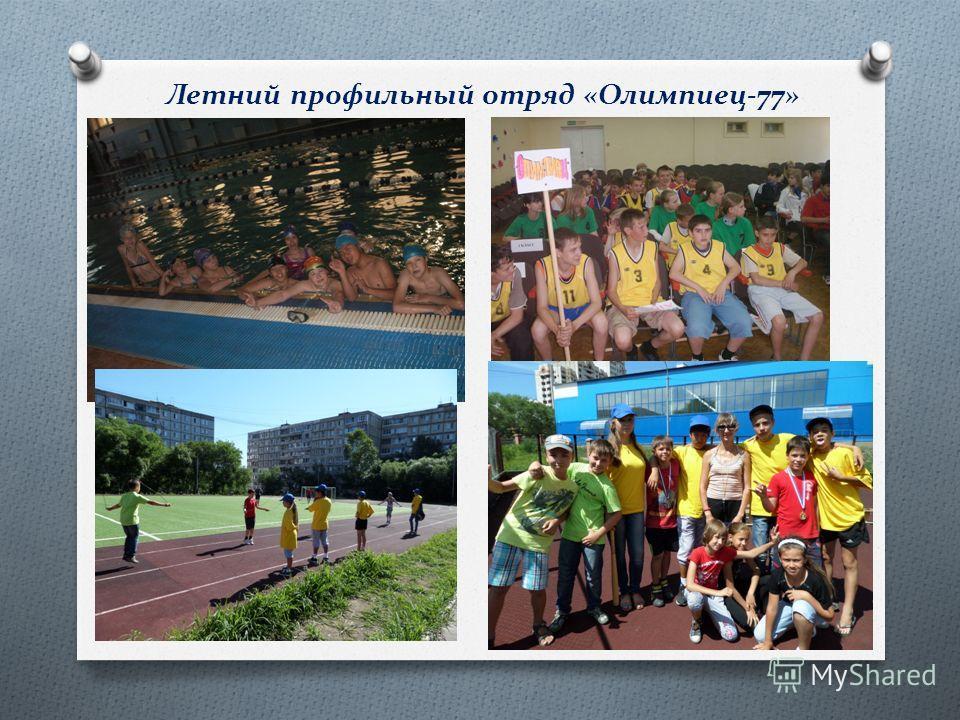 Летний профильный отряд «Олимпиец-77»