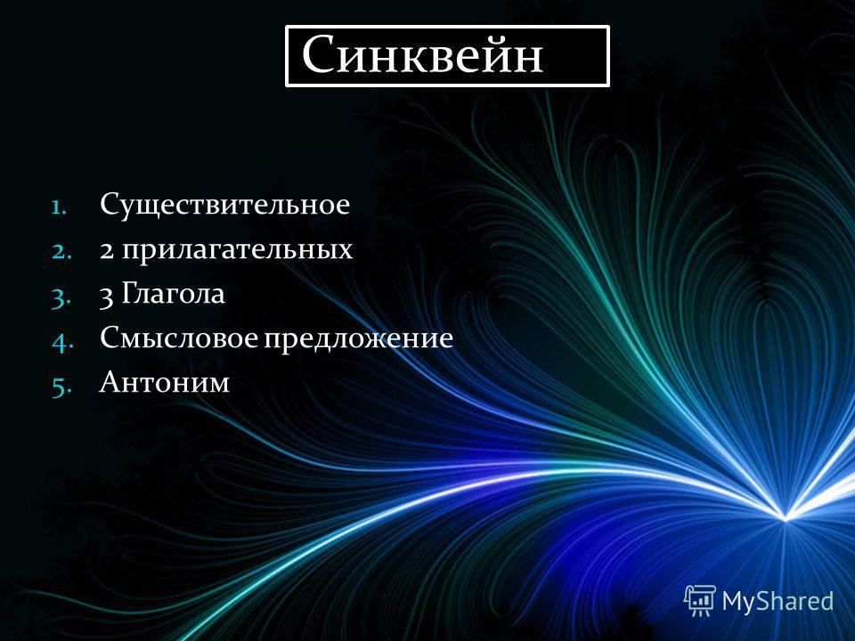 Синквейн 1. Существительное 2. 2 прилагательных 3. 3 Глагола 4. Смысловое предложение 5. Антоним
