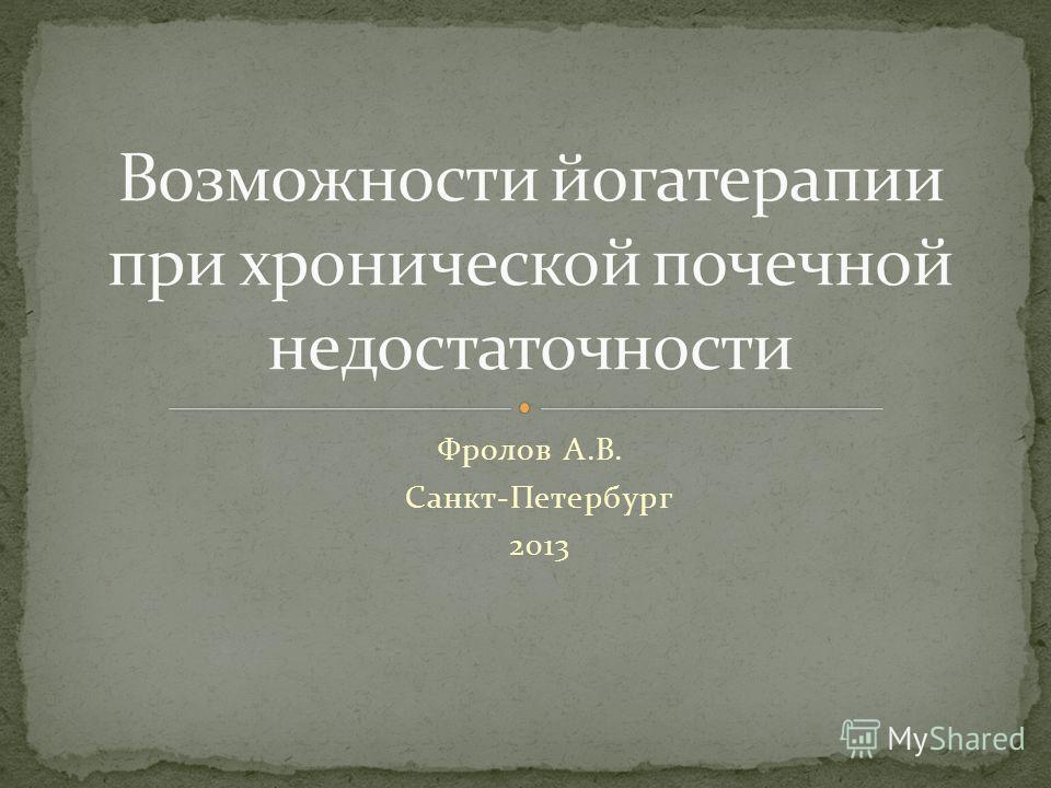 Фролов А.В. Санкт-Петербург 2013