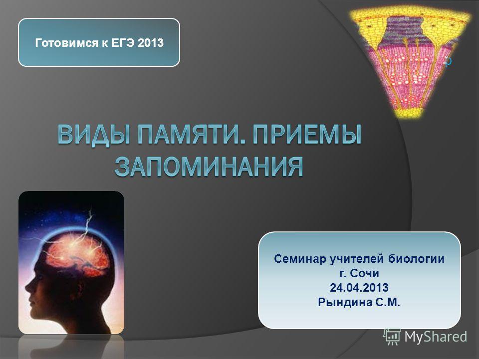 семинар Семинар учителей биологии г. Сочи 24.04.2013 Рындина С.М. Готовимся к ЕГЭ 2013