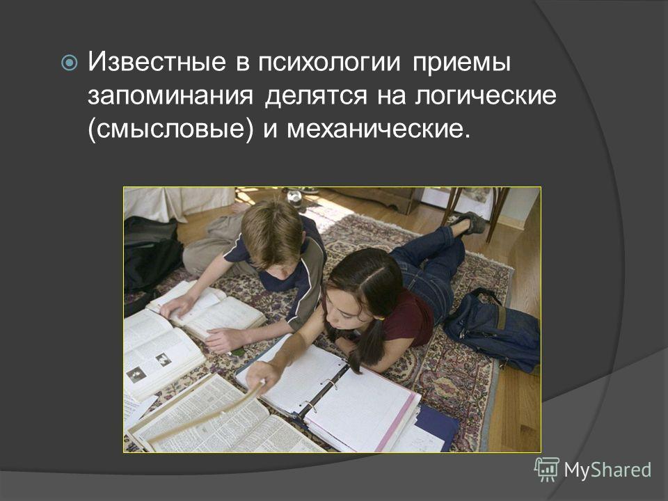 Известные в психологии приемы запоминания делятся на логические (смысловые) и механические.