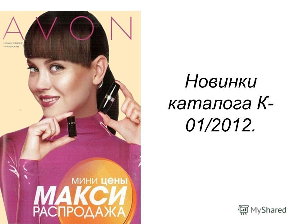 Новинки каталога К- 01/2012.