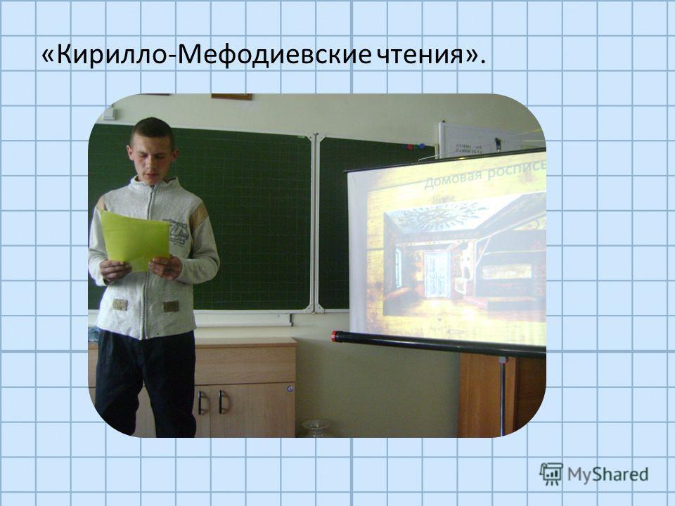 «Кирилло-Мефодиевские чтения».