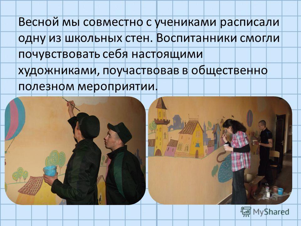 Весной мы совместно с учениками расписали одну из школьных стен. Воспитанники смогли почувствовать себя настоящими художниками, поучаствовав в общественно полезном мероприятии.