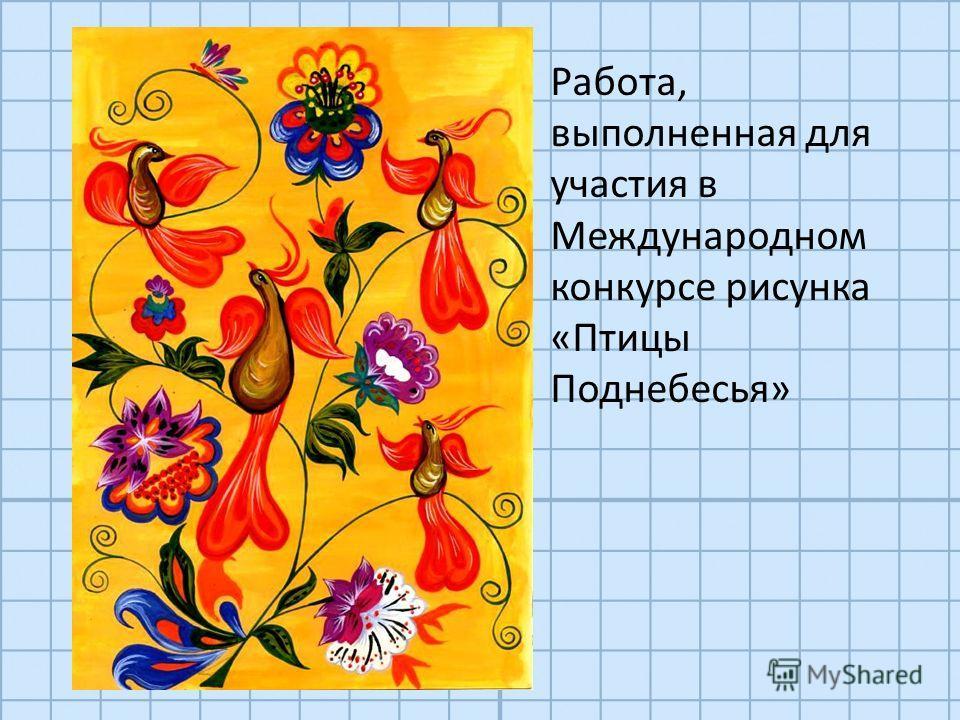 Работа, выполненная для участия в Международном конкурсе рисунка «Птицы Поднебесья»