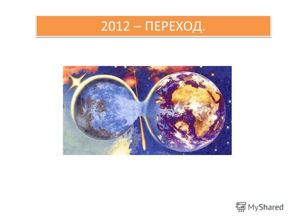 2012 – ПЕРЕХОД.