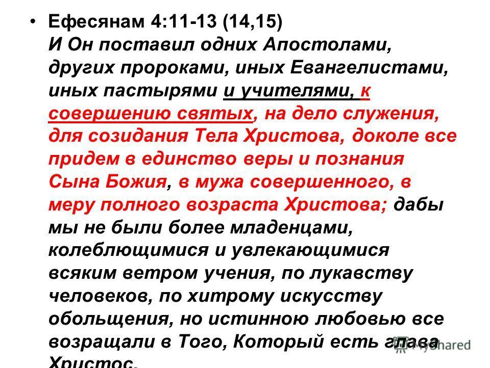 Цель христианского образования Мы учим две основные группы людей: 1.ВСЕ НАРОДЫ: Итак идите, научите все народы, крестя их во имя Отца и Сына и Святаго Духа. (Матфея 28:19) 2.ВЕРНЫЕ ЛЮДИ …уча их соблюдать всё, что Я повелел вам; и се, Я с вами во все