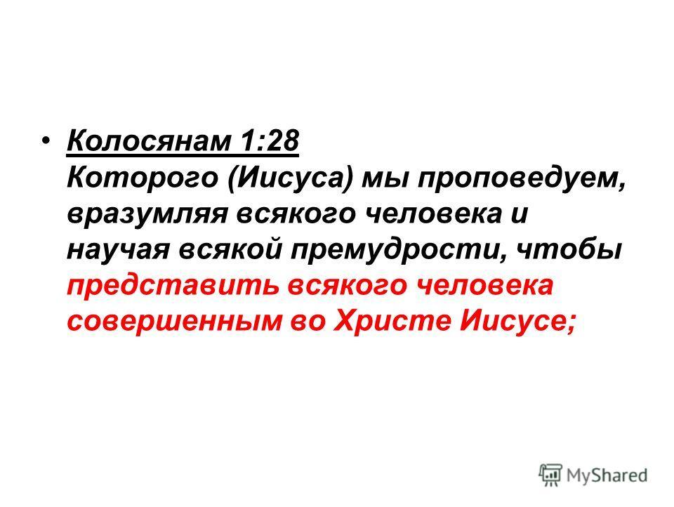 Ефесянам 4:11-13 (14,15) И Он поставил одних Апостолами, других пророками, иных Евангелистами, иных пастырями и учителями, к совершению святых, на дело служения, для созидания Тела Христова, доколе все придем в единство веры и познания Сына Божия, в