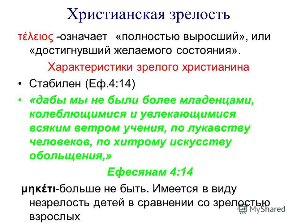 Колосянам 1:28 Которого (Иисуса) мы проповедуем, вразумляя всякого человека и научая всякой премудрости, чтобы представить всякого человека совершенным во Христе Иисусе;