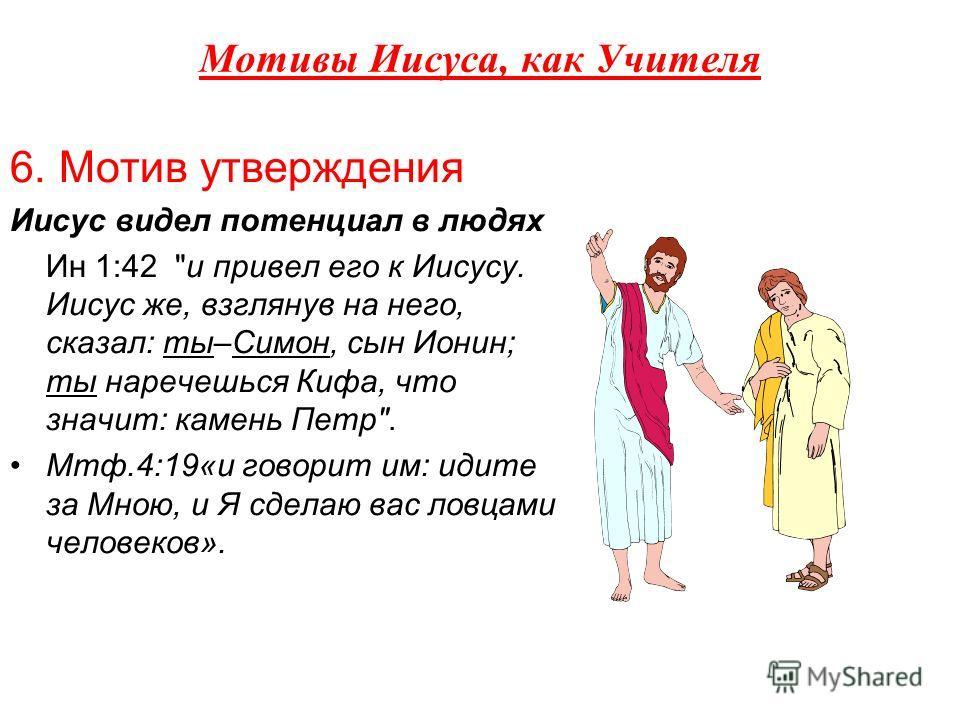 Мотивы Иисуса, как Учителя 6. Учитель как друг, помощник, пастырь Истинный учитель является другом для своих учеников. Учитель ---- ученик - это взаимоотношения. От глубины взаимоотношений зависит глубина влияния. Иисус являлся другом. Любой человек