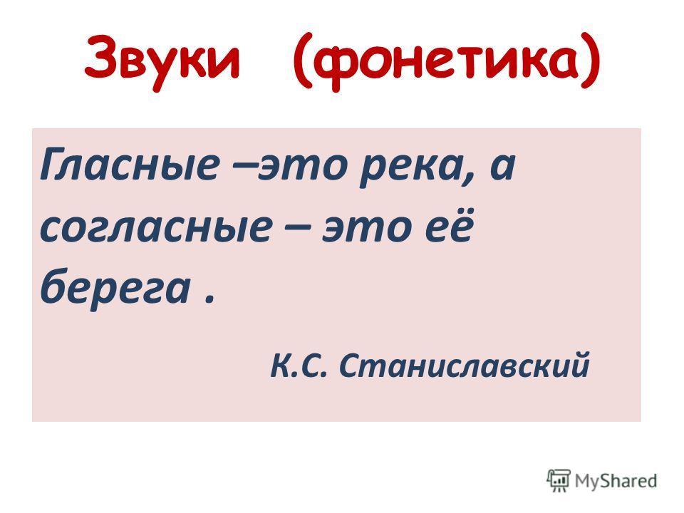 «С русским языком можно творить чудеса. Нет ничего такого в жизни и в нашем сознании, что нельзя было бы передать русским словом: звучание музыки, блеск красок, игру света, неясность сна, шум и тень садов, тяжкое громкое дыхание гроз, детский шёпот ш