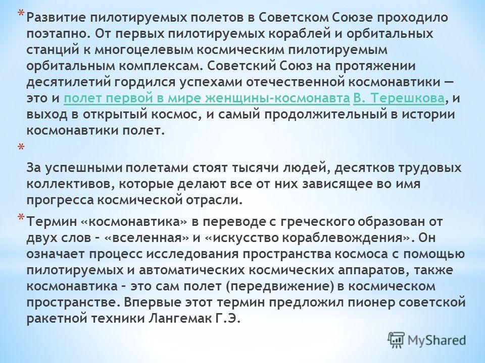 * Развитие пилотируемых полетов в Советском Союзе проходило поэтапно. От первых пилотируемых кораблей и орбитальных станций к многоцелевым космическим пилотируемым орбитальным комплексам. Советский Союз на протяжении десятилетий гордился успехами оте