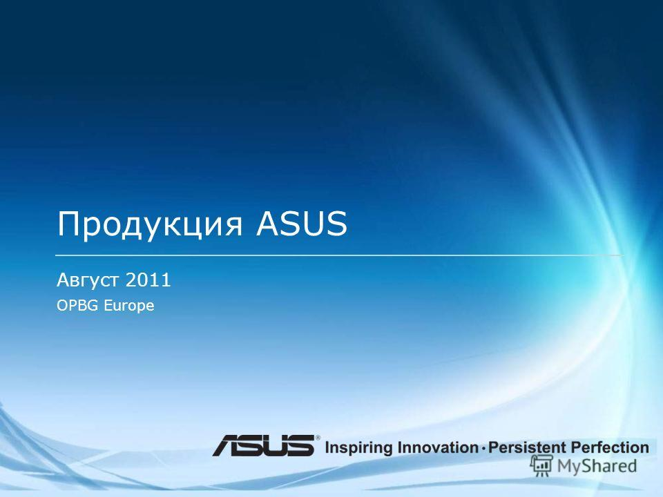 Confidential Продукция ASUS Август 2011 OPBG Europe
