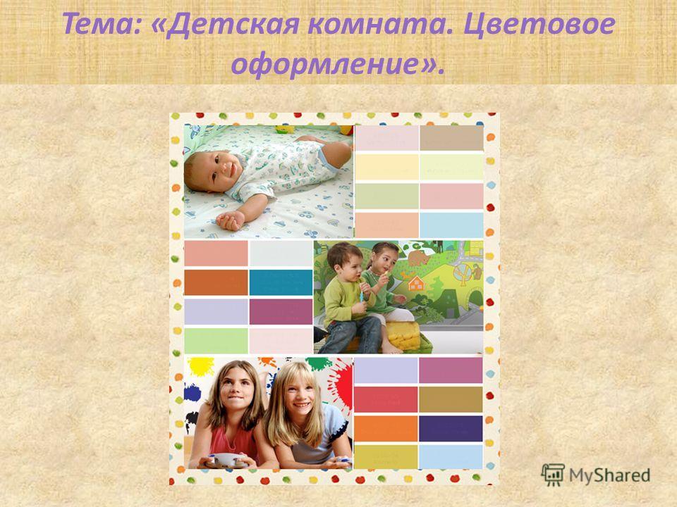 Тема: «Детская комната. Цветовое оформление».