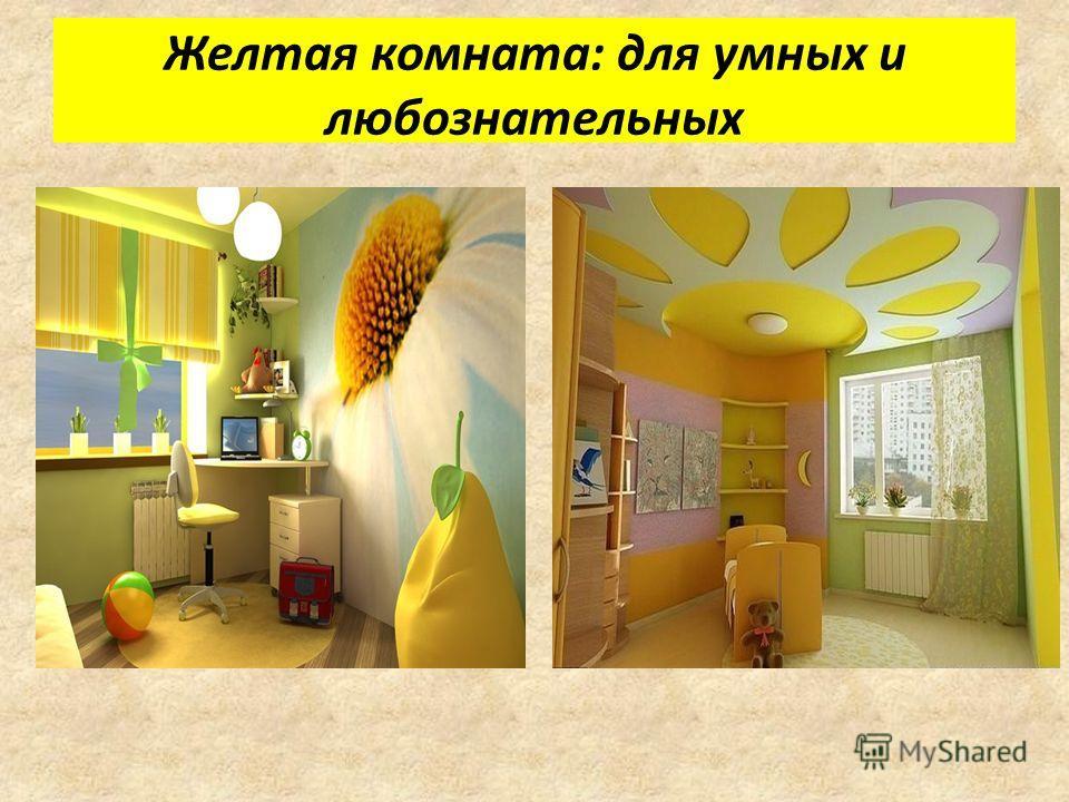 Желтая комната: для умных и любознательных