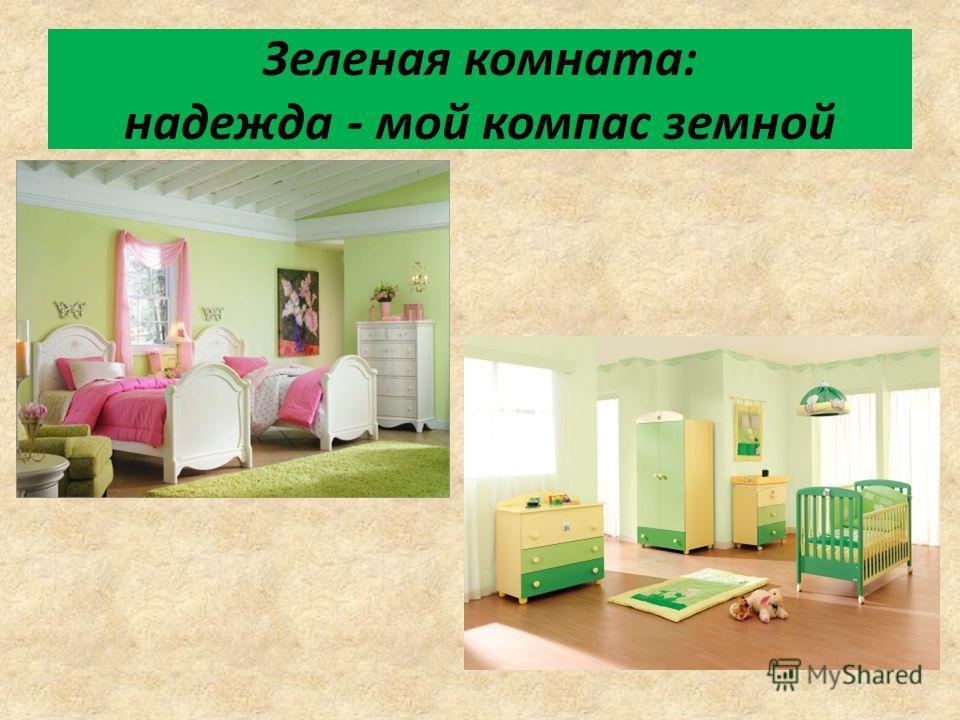 Зеленая комната: надежда - мой компас земной