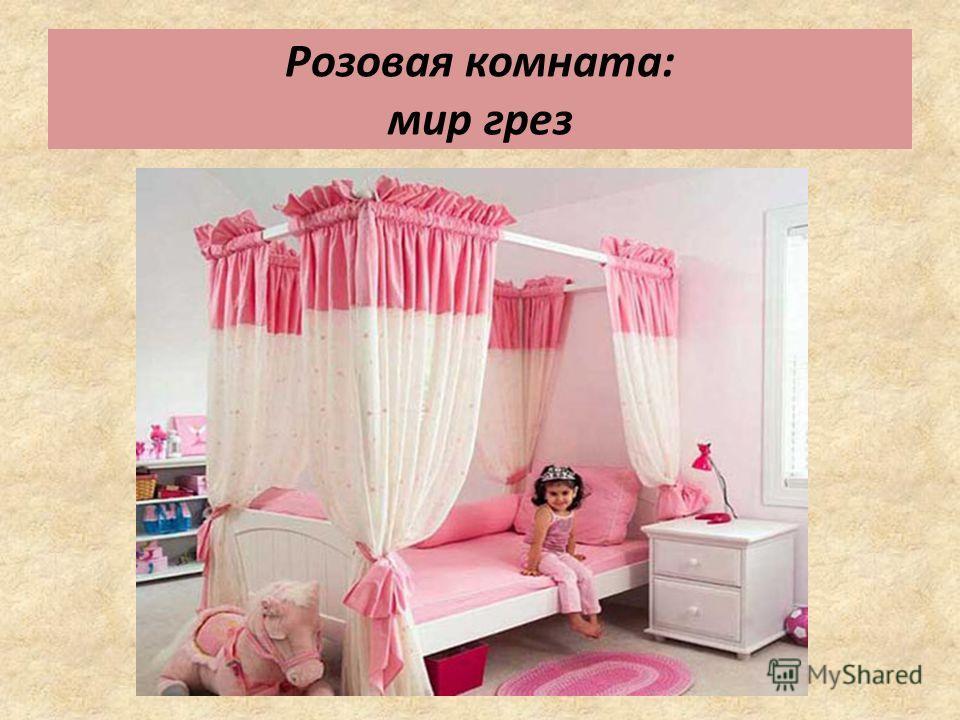 Розовая комната: мир грез
