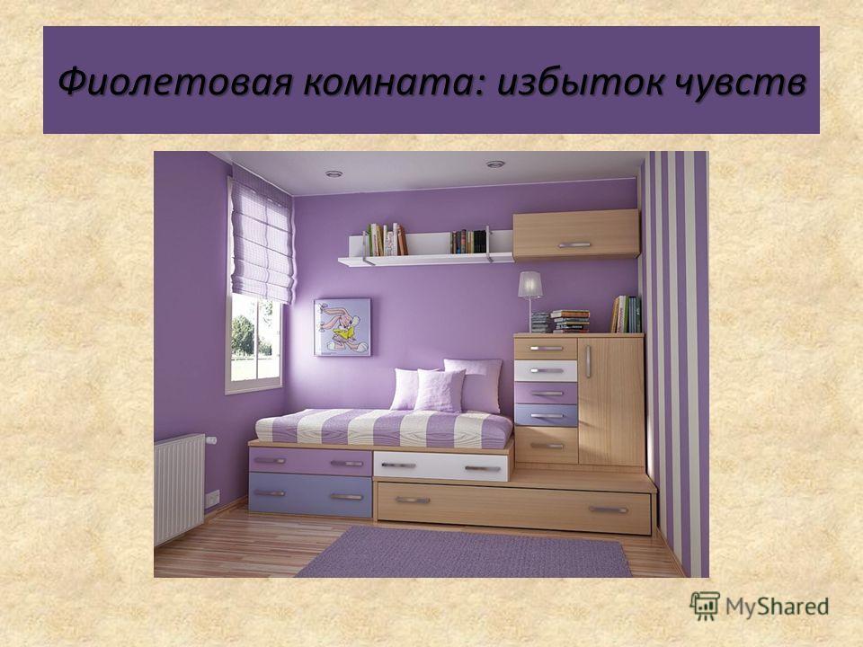 Фиолетовая комната: избыток чувств