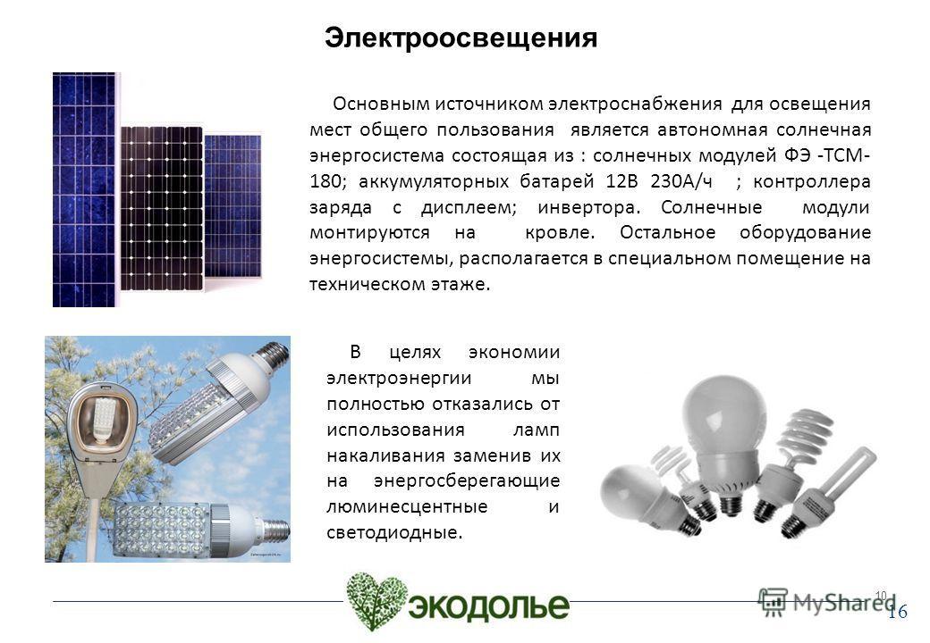 16 10 Основным источником электроснабжения для освещения мест общего пользования является автономная солнечная энергосистема состоящая из : солнечных модулей ФЭ -ТСМ- 180; аккумуляторных батарей 12В 230А/ч ; контроллера заряда с дисплеем; инвертора.