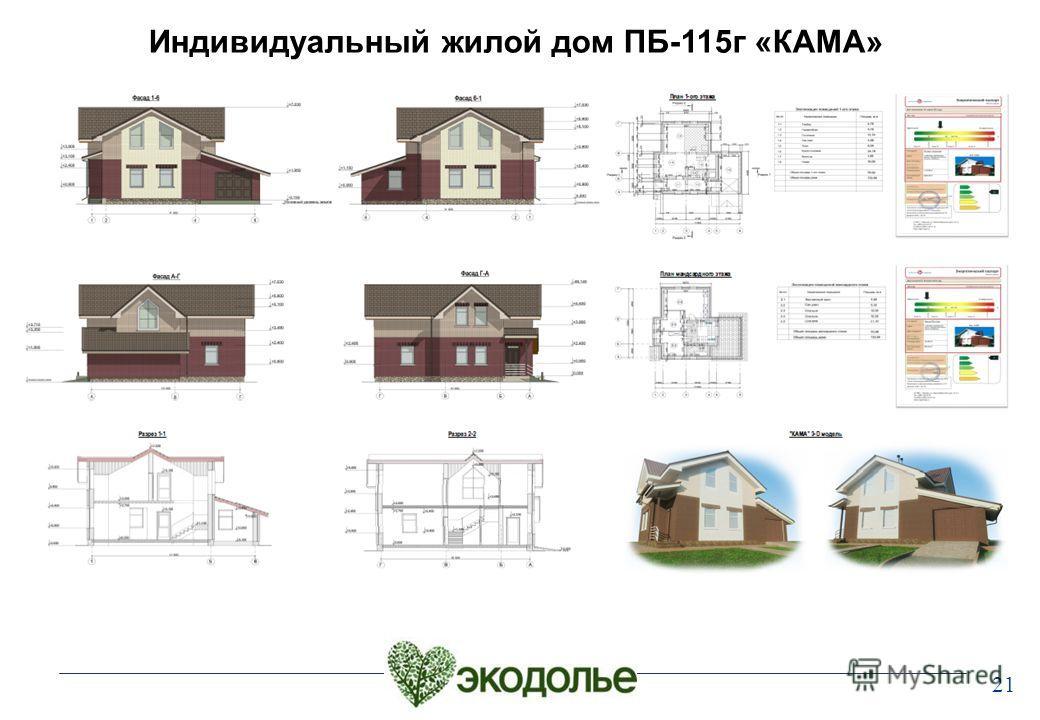 21 Индивидуальный жилой дом ПБ-115г «КАМА»
