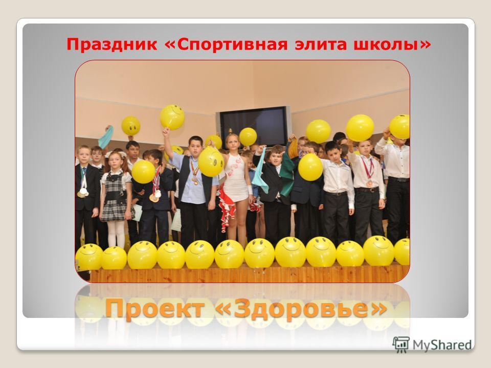 Проект «Здоровье» Праздник «Спортивная элита школы»