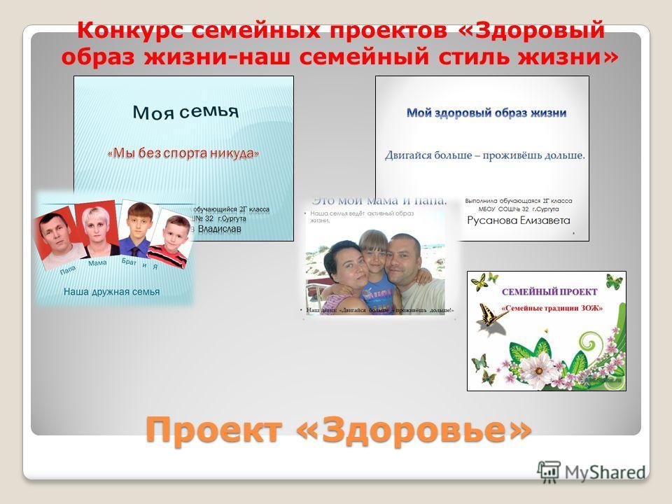 Проект «Здоровье» Конкурс семейных проектов «Здоровый образ жизни-наш семейный стиль жизни»