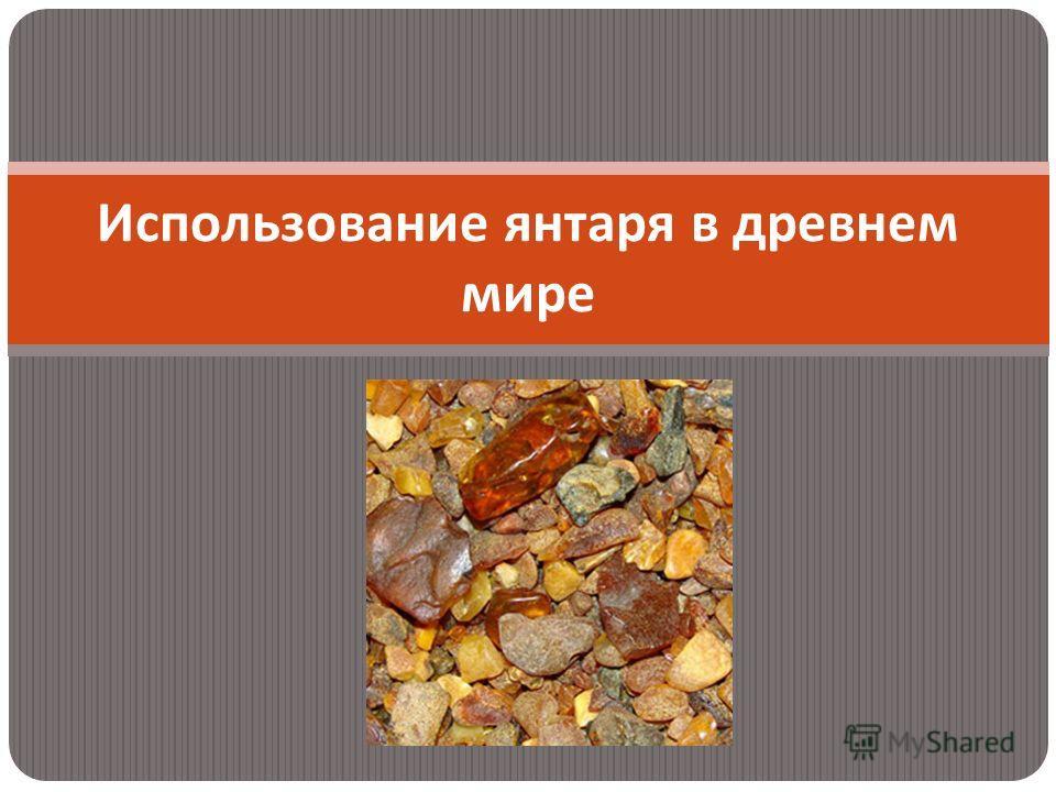 Использование янтаря в древнем мире