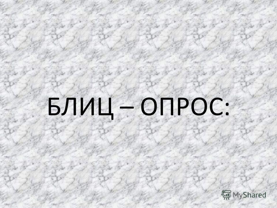 БЛИЦ – ОПРОС: