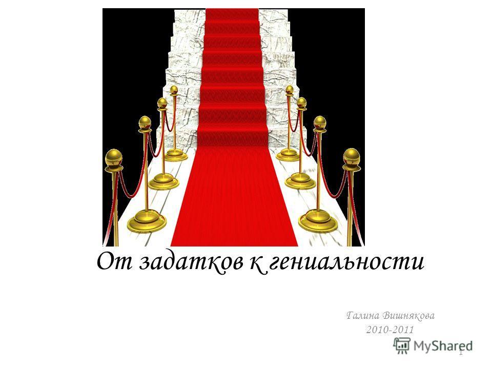 От задатков к гениальности Галина Вишнякова 2010-2011 1