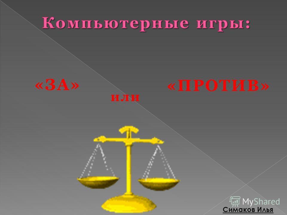 «ПРОТИВ» «ЗА» или Симаков Илья