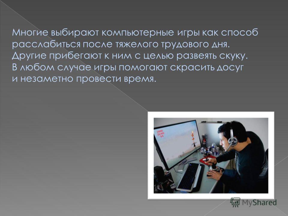 Многие выбирают компьютерные игры как способ расслабиться после тяжелого трудового дня. Другие прибегают к ним с целью развеять скуку. В любом случае игры помогают скрасить досуг и незаметно провести время.