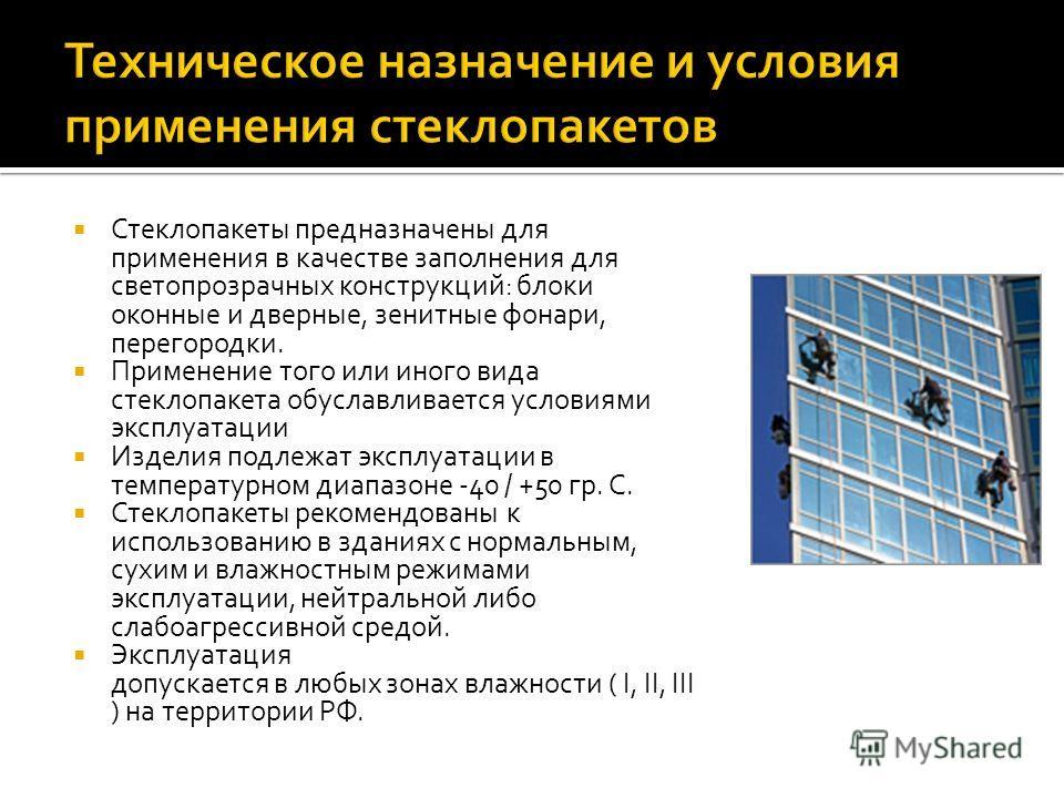 Стеклопакеты предназначены для применения в качестве заполнения для светопрозрачных конструкций: блоки оконные и дверные, зенитные фонари, перегородки. Применение того или иного вида стеклопакета обуславливается условиями эксплуатации Изделия подлежа