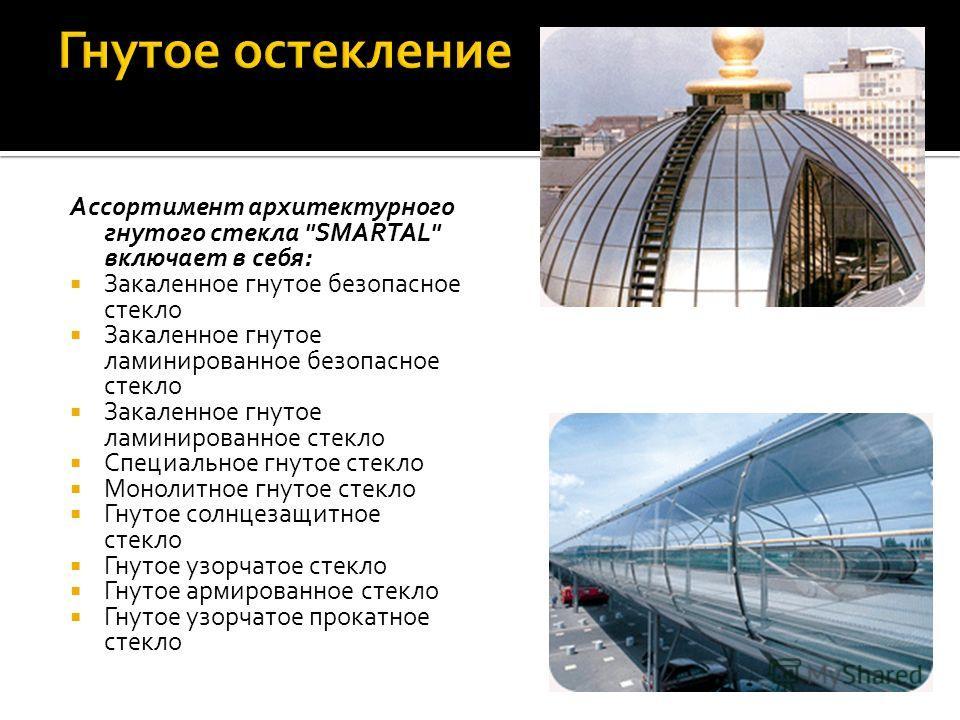 Ассортимент архитектурного гнутого стекла