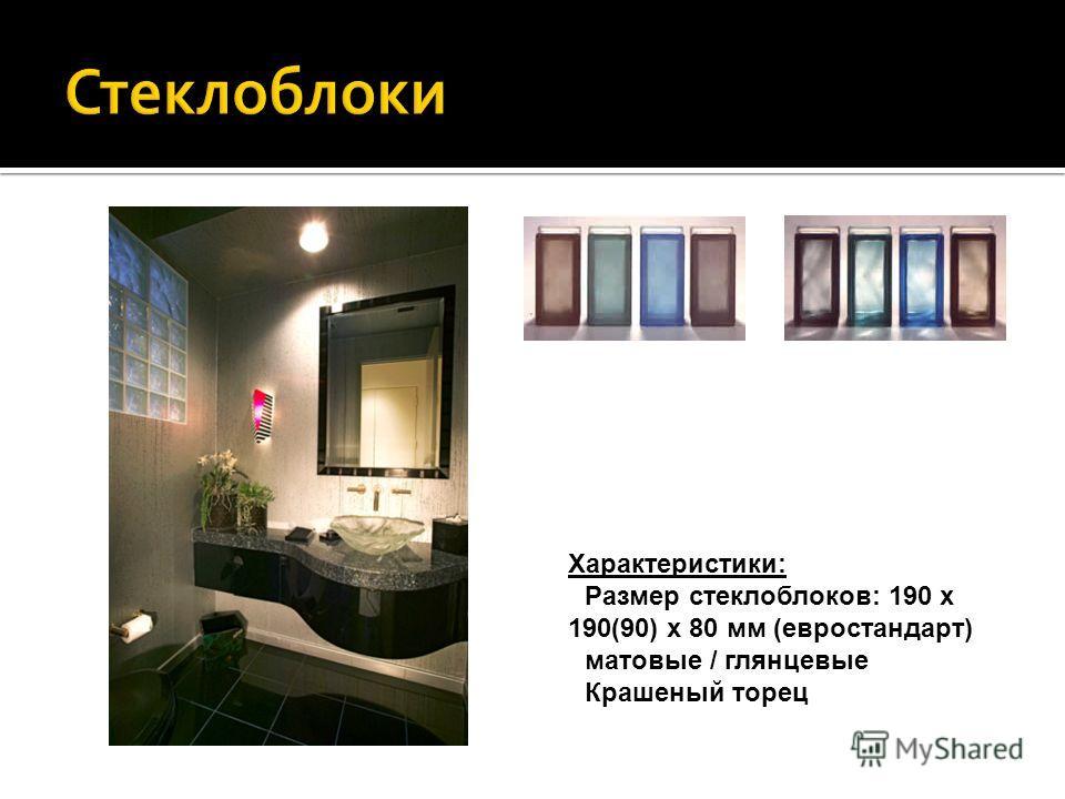 Характеристики: Размер стеклоблоков: 190 х 190(90) х 80 мм (евростандарт) матовые / глянцевые Крашеный торец