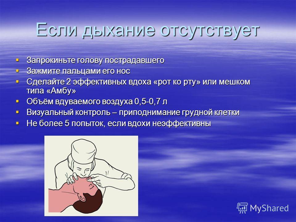 Если дыхание отсутствует Запрокиньте голову пострадавшего Запрокиньте голову пострадавшего Зажмите пальцами его нос Зажмите пальцами его нос Сделайте 2 эффективных вдоха «рот ко рту» или мешком типа «Амбу» Сделайте 2 эффективных вдоха «рот ко рту» ил