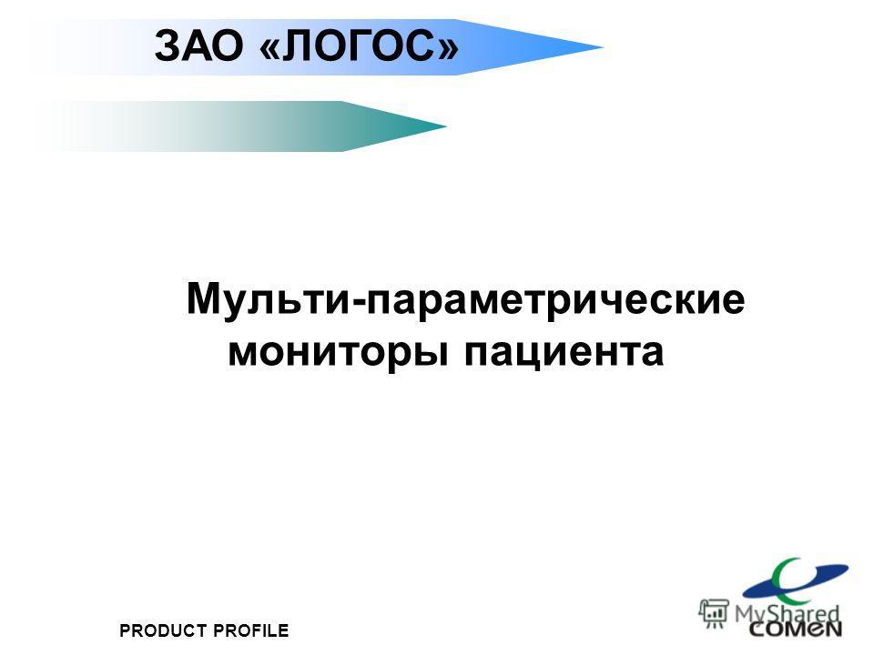 PRODUCT PROFILE Мульти-параметрические мониторы пациента ЗАО «ЛОГОС»